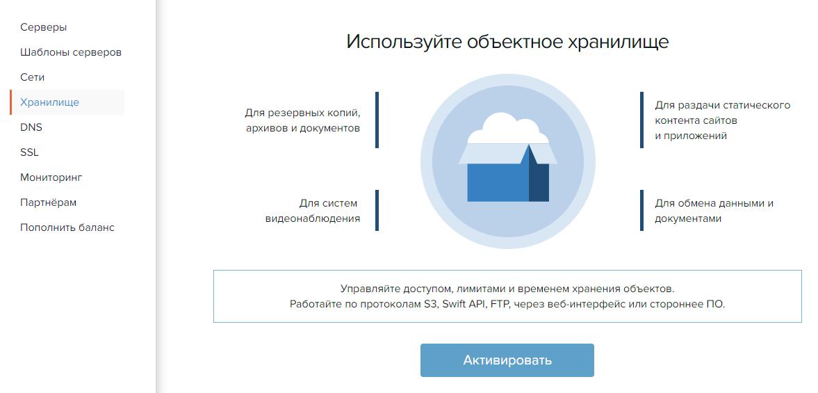 Панель управления-Хранилище-Активировать